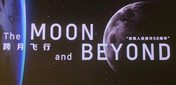 致敬人类登月50年 雪弗兰推出《跨月飞行》
