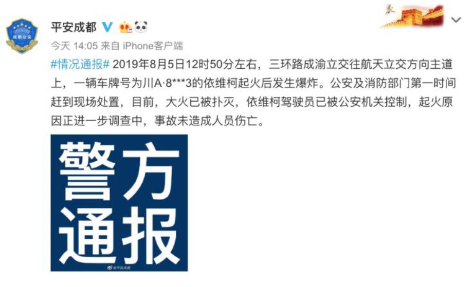 并无人员伤亡 四川依维柯起火发生爆炸-XI全网