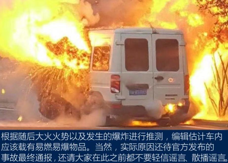 车价查询:并无人员伤亡 四川依维柯起火发生爆炸