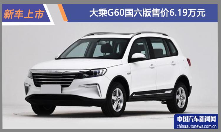车价查询:大乘G60 1.6L国六车型上市 售6.19万元