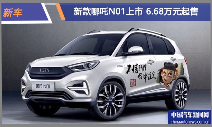车价网:2020款哪吒N01正式上市 售价6.68万起