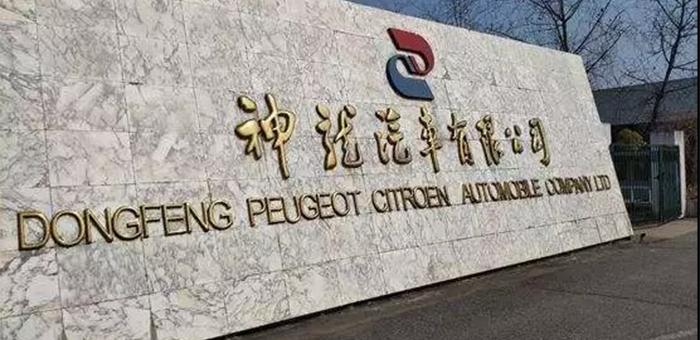 关停两工厂并裁员数千人 PSA将要推出中国?