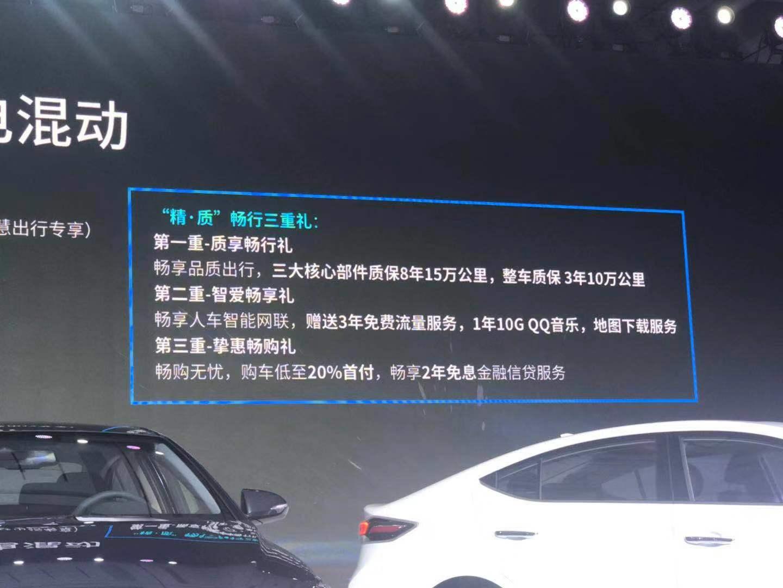 车价网:北京现代领动插混版上市 补贴后15.78万元起