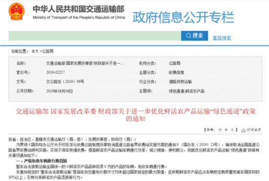 """新车报价:三部委:优化""""绿色通道"""" 违规运输记入""""黑名单"""""""
