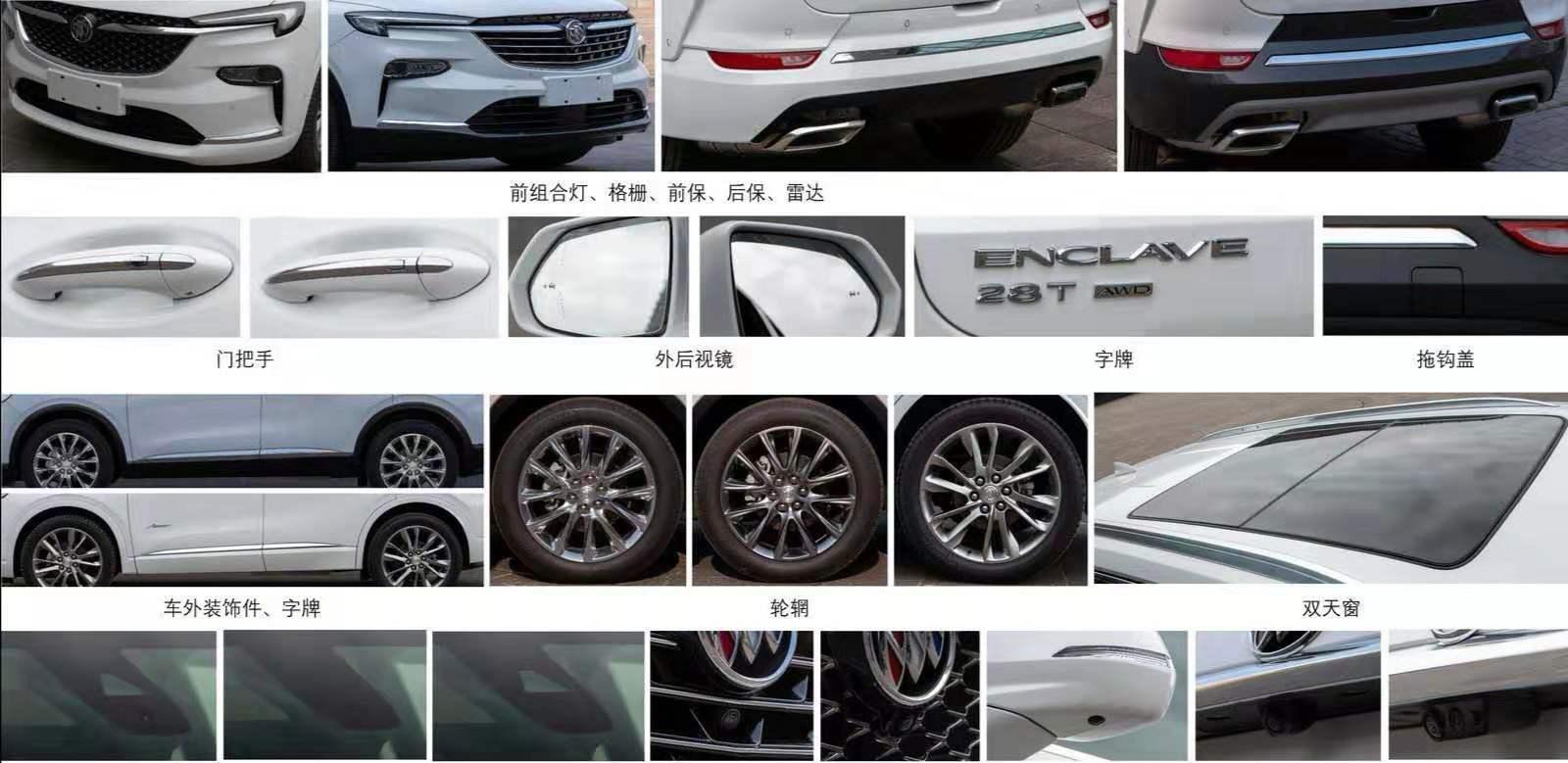 车价查询:定位中大型SUV 别克ENCLAVE申报图曝光