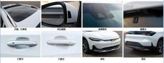 """新车报价:雪佛兰MENLO申报图曝光 有望配备""""三电""""技术"""