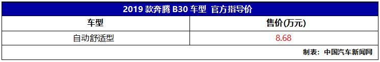 新车报价:2019款奔腾B30/B50上市 售价8.68-15.28万