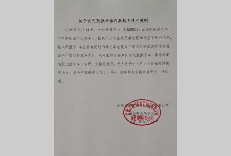 江淮回应电动车自燃事件 与车辆本身无关-XI全网