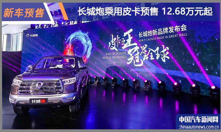 车价查询:长城炮品牌发布 首款乘用皮卡预售12.68万元起