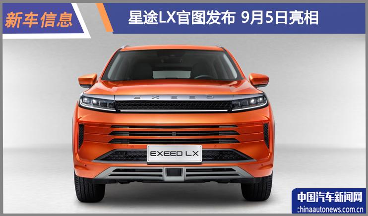 新车报价:星途LX官图发布 将于9月5日亮相成都车展