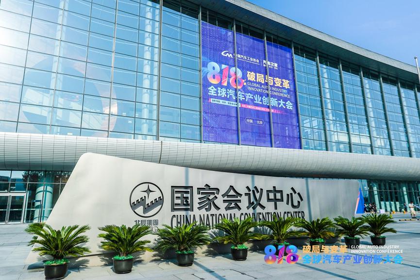 聚焦趋势变革 2019全球汽车产业创新大会召开-XI全网