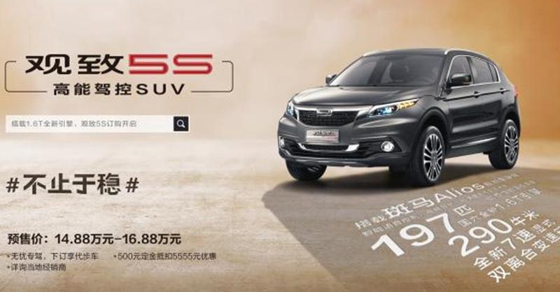 新车报价:观致北京经销网络几近停摆 观致店竟不卖观致