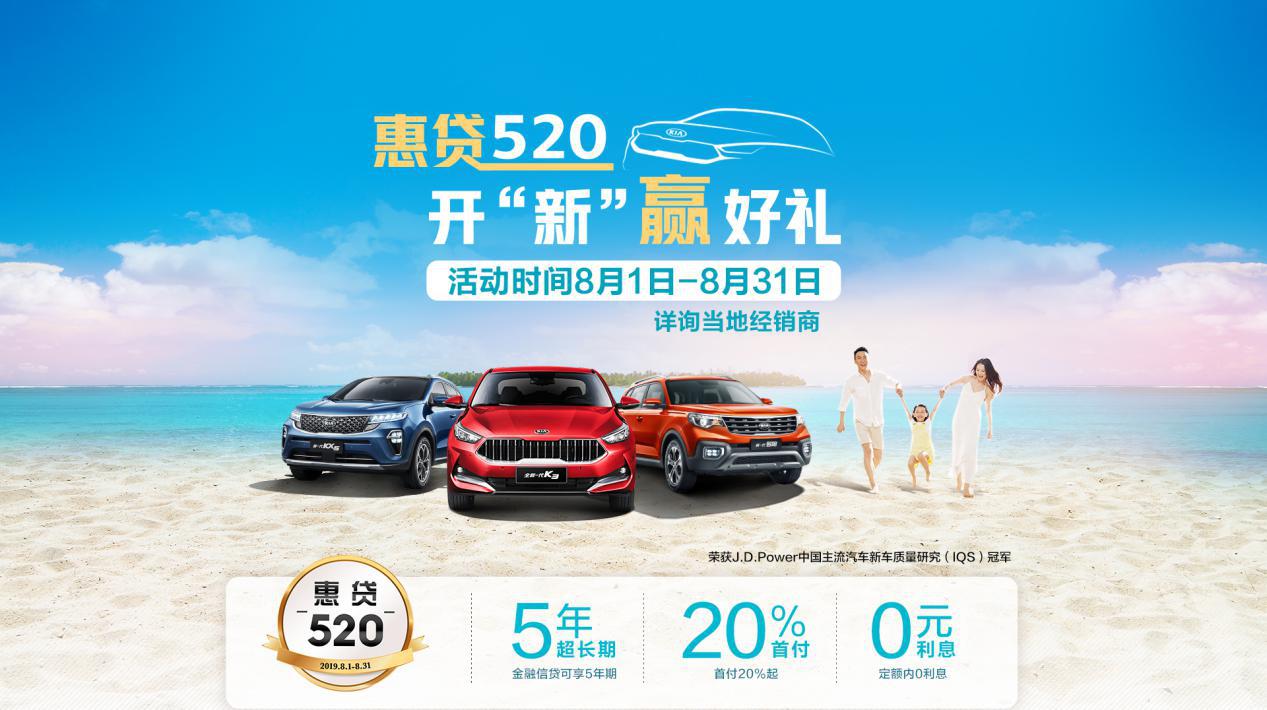 车价网:惠贷享不停 东风悦达起亚助力无忧购车新体验