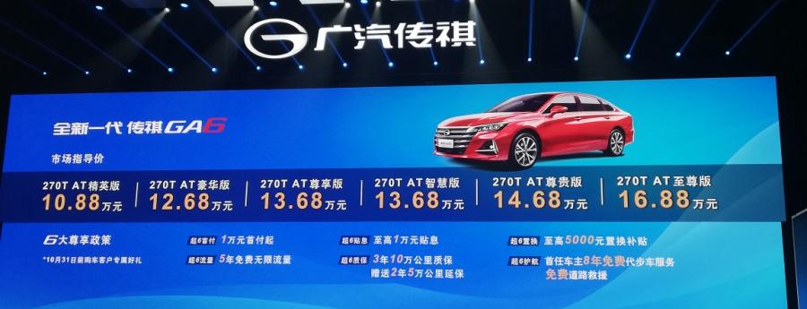 新车报价:全新一代传祺GA6上市 售价10.88-16.88万