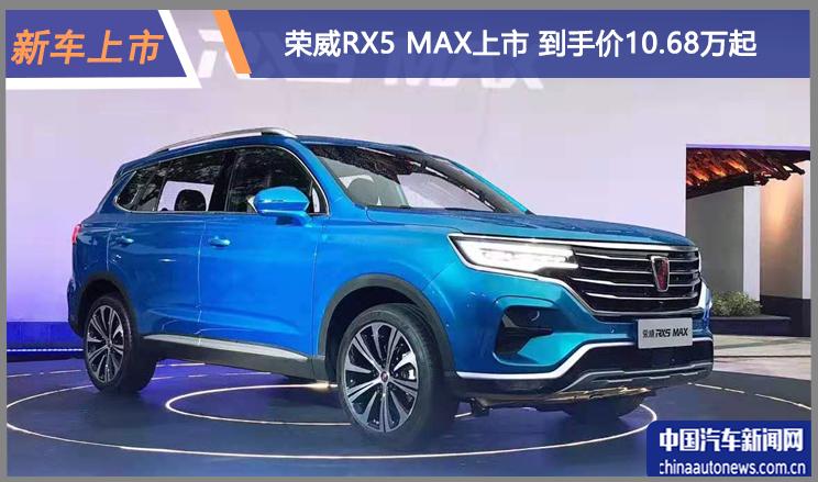 新车报价:荣威RX5 MAX上市 到手价10.68-17.78万元