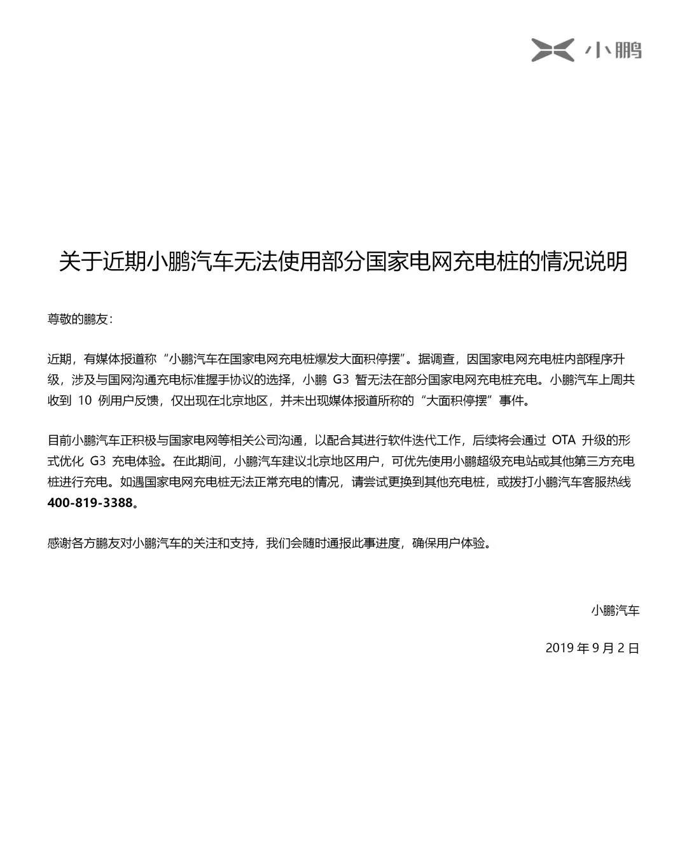 车价网:网曝小鹏汽车充电桩停摆事件 国电小鹏互踢球