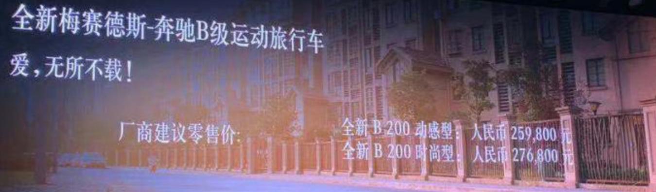全新奔驰B级正式上市 售价25.98-27.58万元