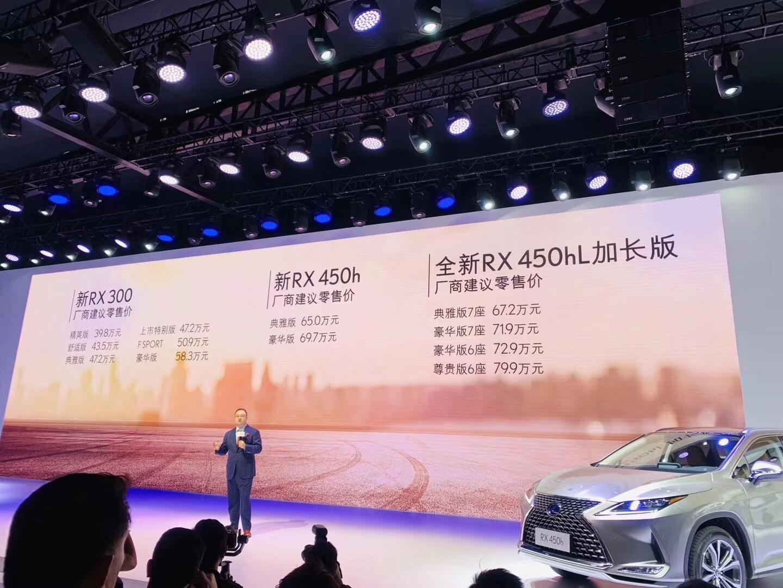 新车报价:新款雷克萨斯RX系列车展上市 售价39.80万起