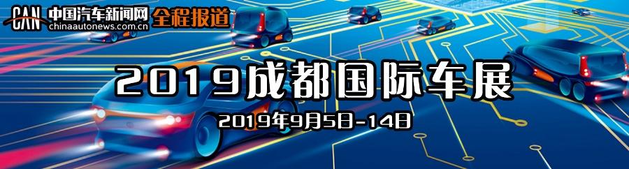 车价网:全新马自达3亮相成都车展 预售12.59万起