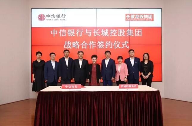 车价查询:长城与中信签署战略合作协议 获200亿元授信
