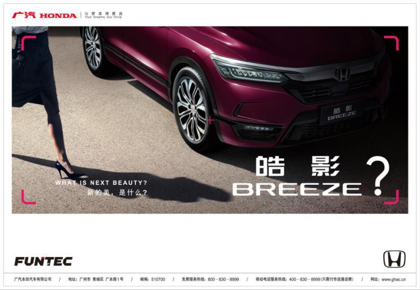 车价查询:广田1-8月累计销量50.3万辆 同比增长11.5%