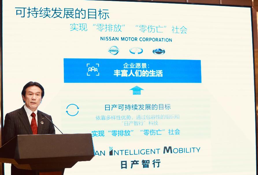 日产(中国)发布可持续发展规划2022