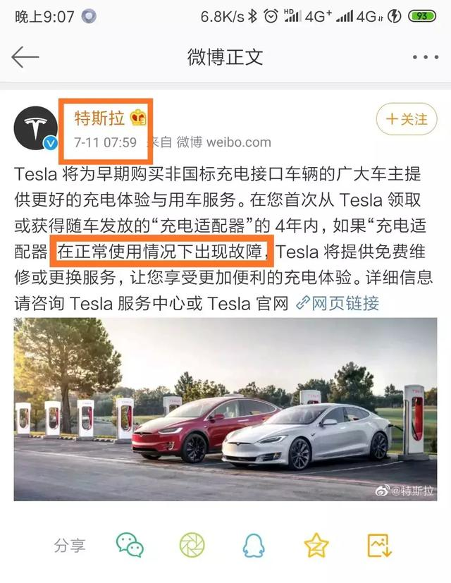 新车报价:多辆特斯拉充电时受损 官方推脱甩锅第三方