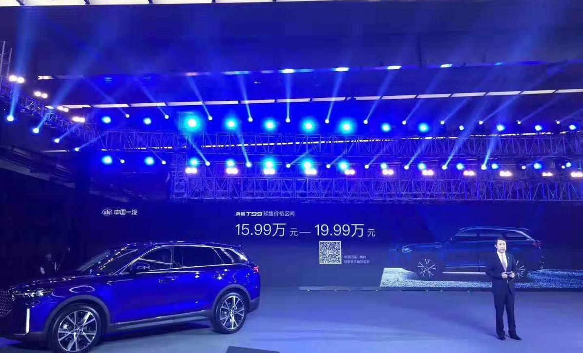 一汽奔腾T99正式下线 预售15.99-19.99万元
