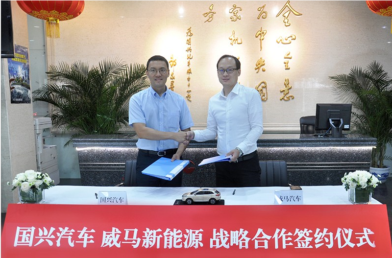 车价查询:国兴汽车服务中心与威马汽车签署战略合作协议
