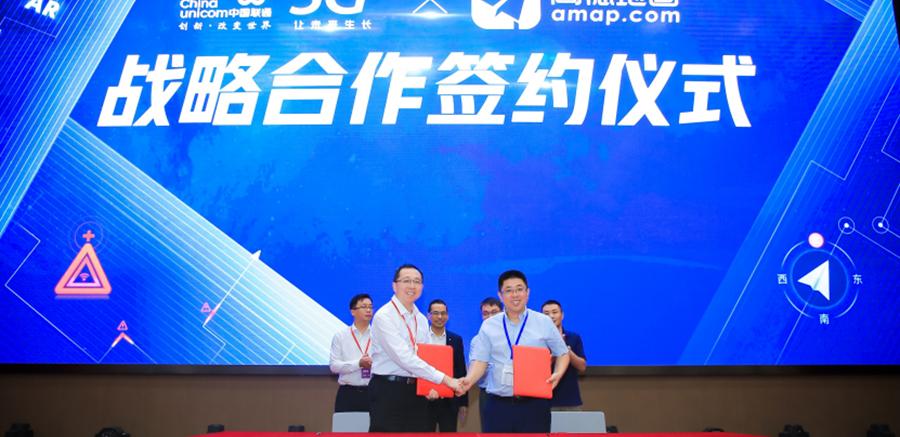 高德地图携手中国联通 共建5G时代出行新未来