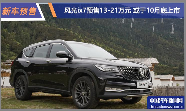 车价查询:预售13-21万元,东风风光ix7或将于10月底上市