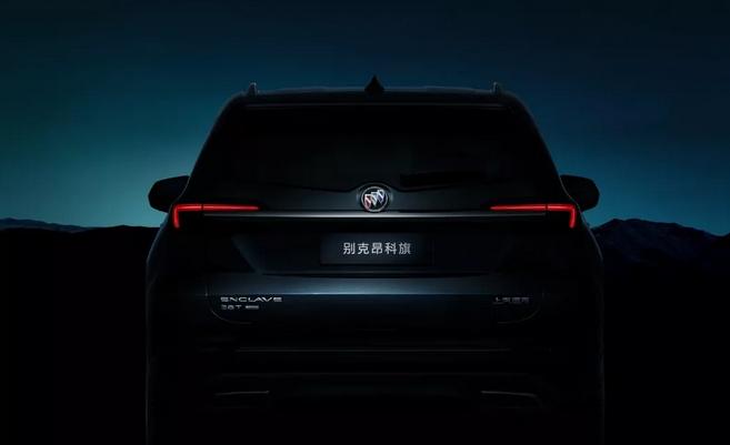 别克年内将发布全新中大型SUV 定名昂科旗