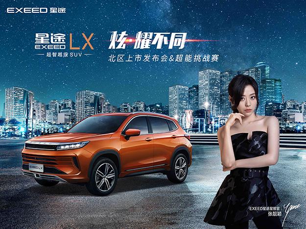 星途LX北区正式上市 售价12.59万元起
