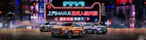 至高4500元贴息 上汽MAXUS双11活动上线