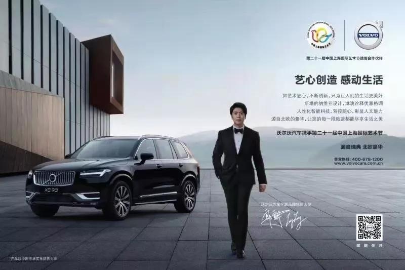 沃尔沃汽车护航第二十一届中国上海国际艺术节