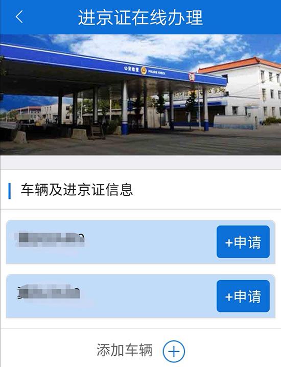 从限行、限购到史上最严 在北京用车太南了