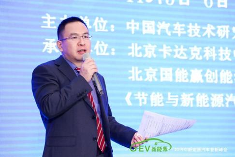 2019年新能源汽车智新峰会圆满落幕