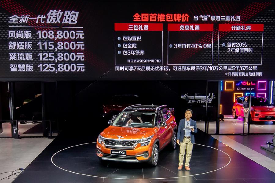 全新起亚傲跑正式上市 售价10.88-12.58万元