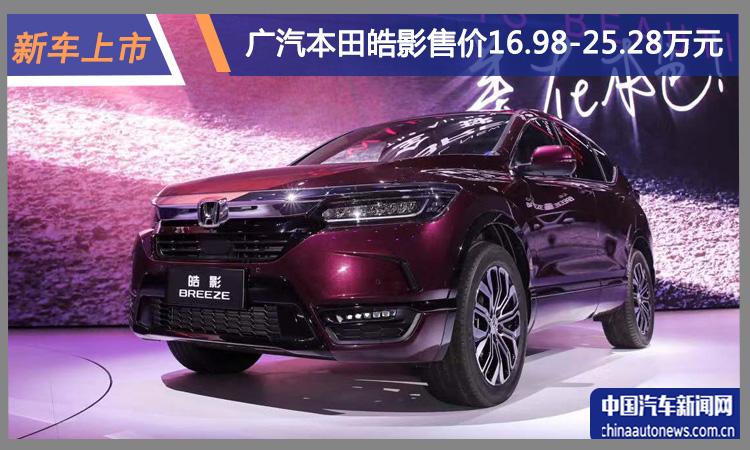 广本全新SUV皓影上市  售16.98-25.28万元
