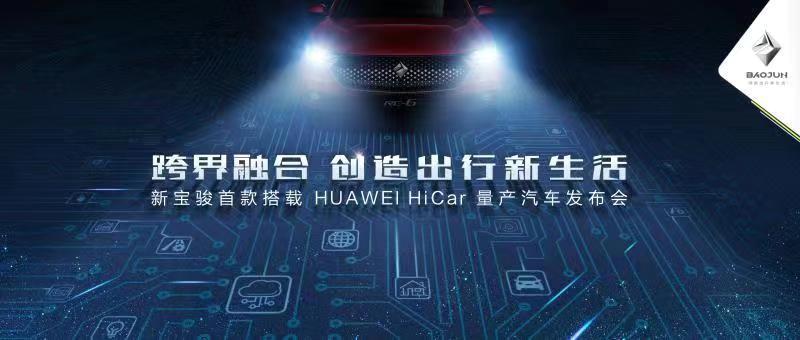 宝骏首款搭载HUAWEI Hicar量产车将发布