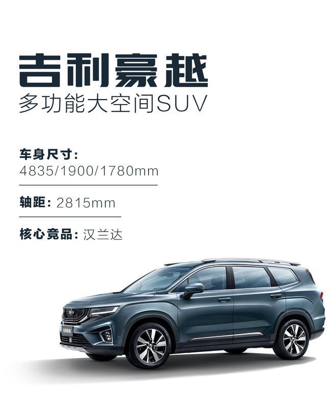 """吉利VX11官图发布 定名""""豪越""""/年内上市"""
