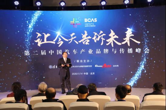 第二届中国汽车行业品牌与传播峰会在京召开