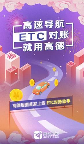 """让ETC收费明明白白 高德上线""""ETC对账助手"""""""