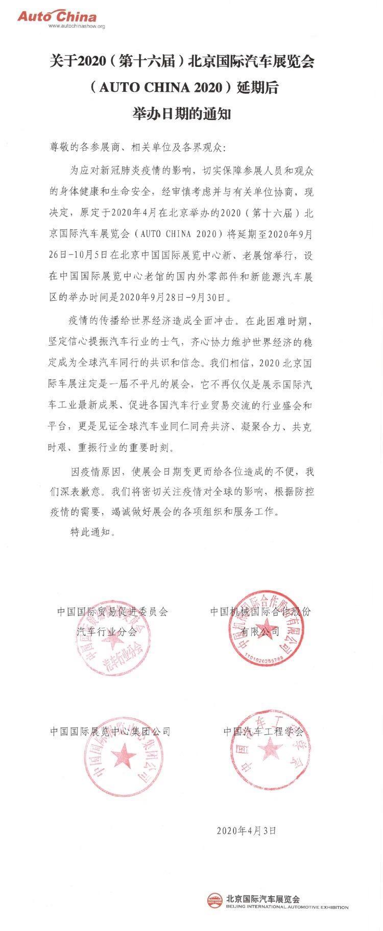 2020北京车展延期至9月26日