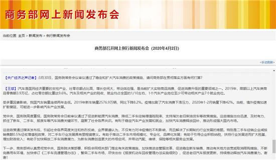 商務部:推動放寬或取消限(xian)購 緩解(jie)汽車(che)產業鏈壓力