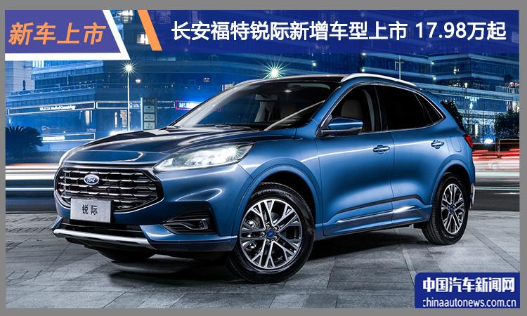 XI全网-福特锐际新增两驱车型 售价17.98万元起