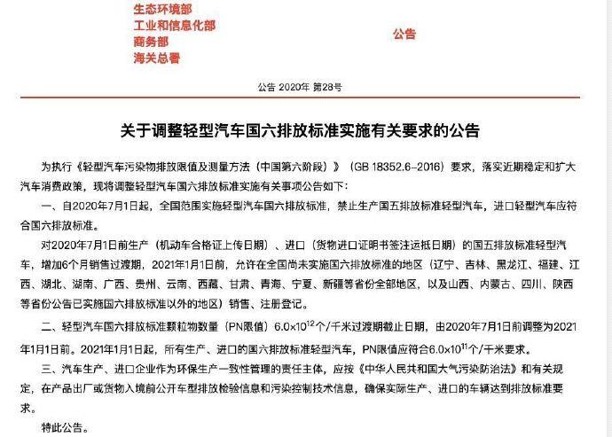 7月1日起禁止生产国五汽车 抄底的机会来了