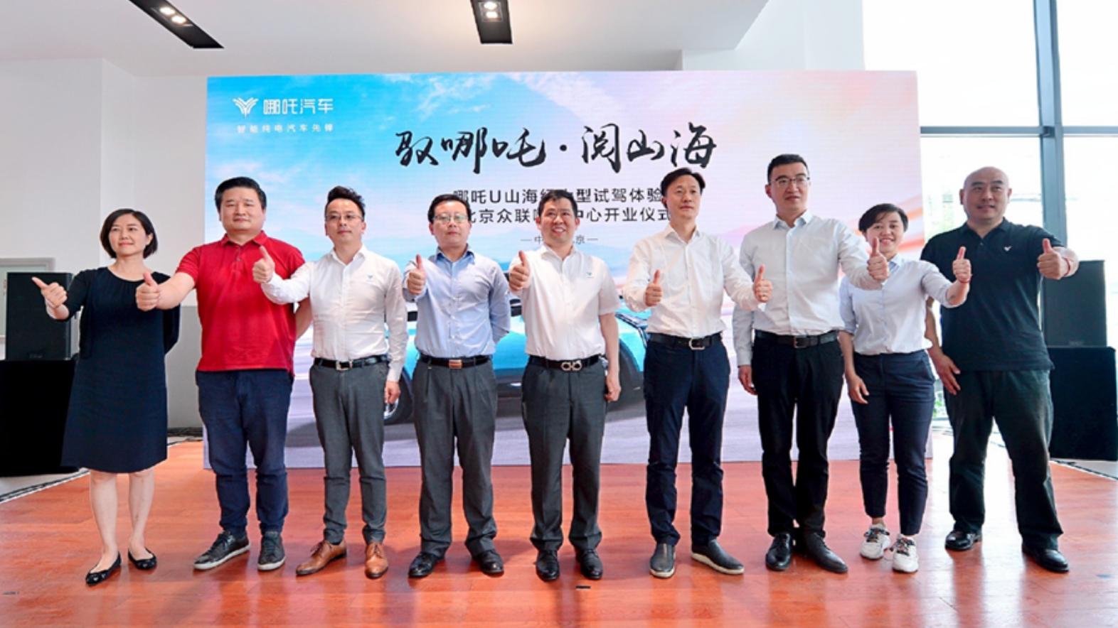 SSC设计-用户体验再升级 北京哪吒汽车体验中心启幕