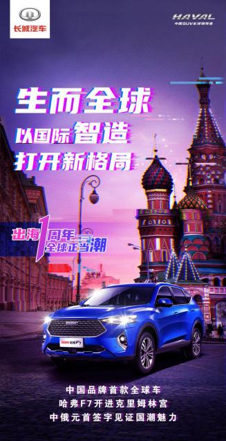 演绎中国智造实力 哈弗F7海外市场走满一周年
