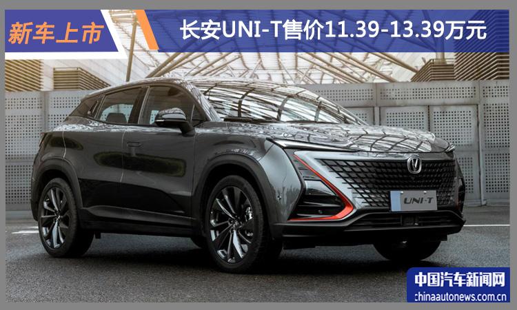长安UNI-T正式上市 售价11.39-13.39万元-XI全网